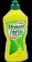 Средство для мытья посуды суперконцентрат Лимон Morning Fresh 450мл.