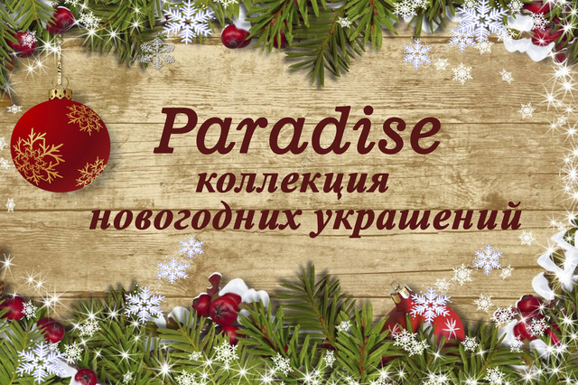 Новогодняя коллекция бархатных украшений от Paradise