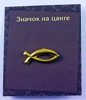 Значок на цанге «Рыбка»