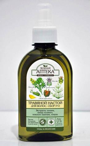 Травяной настой для волос. Сбор №2 против выпадения волос Зеленая Аптека 250мл., фото 2