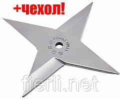 Сюрикен  BF004-2  метательная звезда + чехол на ремень