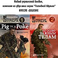 """Серия """"Позывной Шульга"""" - комплект из двух книг"""