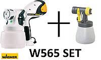 Бытовые электрические краскопульты Wagner W565 Set (набор), фото 1