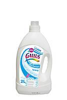 Гель для стирки 2 л Gallus (жидкий стиральный порошок) для белого белья