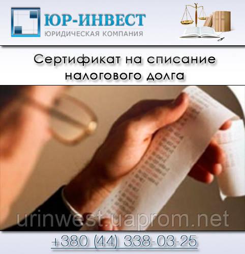 Сертификат на списание безнадежного налогового долга