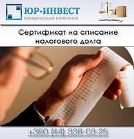 Сертификат на списание безнадежного налогового долга, фото 1