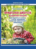 Кришталеві джерела: методичний посібник для педагогів та батьків з питань формування екологічної компетентност