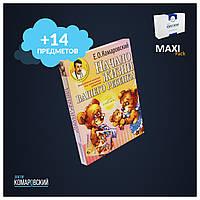 Подарок: книга родителям «Начало жизни вашего ребенка» + 14 предметов в наборе от Комаровского