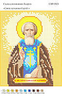 Вышивка бисером СВР 5021 святий мученик Сергій формат А5