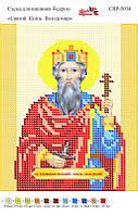 Вышивка бисером СВР 5034 Святий князь Володимир формат А5