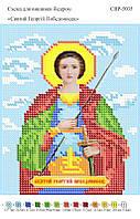 Вышивка бисером СВР 5035 Святий Георгій Победоносец формат А5