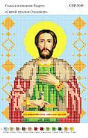 Вышивка бисером СВР 5040 Святий мученик Олександр формат А5