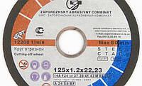 Круг отрезной 125*1.2*22.23 мм / Запорожабразив