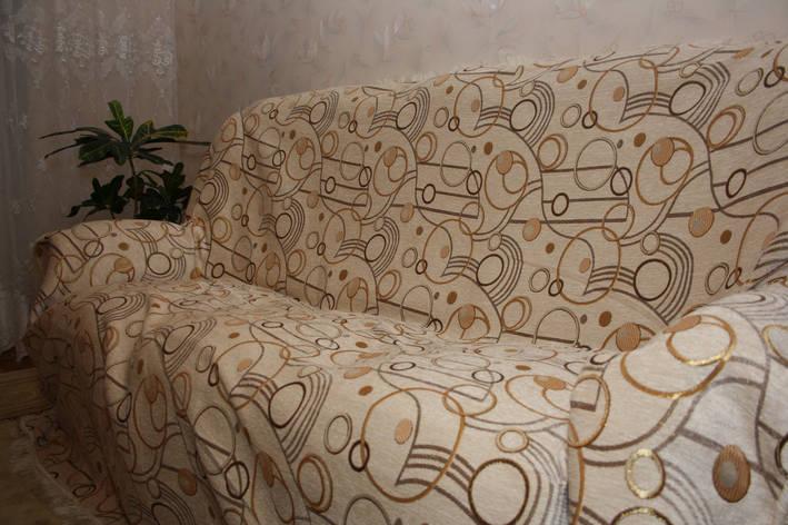Круги бежевые комплект покрывал полуторный на диван и два кресла, фото 2