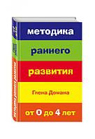 Методика раннего развития Глена Домана. От 0 до 4 лет. 978-5-699-65877-0