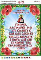 Вышивка бисером СВР 4139  Молитва входящого в дім   формат А4