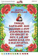 Вышивка бисером СВР 4140  Молитва входящего в дом   формат А4