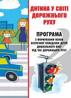 Дитина у світі дорожнього руху. Програма з формування основ безпечної поведінки дітей дошкільного віку під час