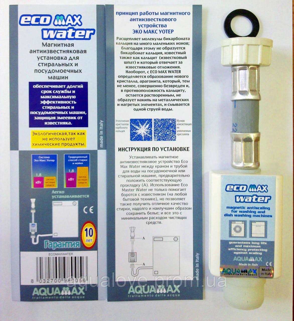 """Магнитный смягчитель воды, проточного типа, для стиральных и посудомоечных машин, XCAL ECOMAXWATER  - Интернет-магазин """"Aqualove"""" в Харькове"""