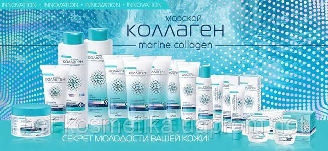 Морской коллаген - секрет молодости Вашей кожи!