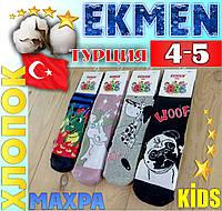 Детские-подросток носки зимние с махрой EKMEN Турция с тормозами НДЗ-0707219