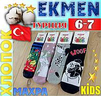 Детские-подросток носки зимние с махрой EKMEN Турция с тормозами НДЗ-0707220