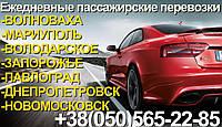 Перевозки Донецк-Волноваха-Мариуполь-Володарское