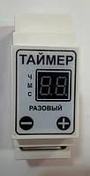 Таймер цифровой разовый ТР-2 (2 кВат) на DIN рейку