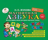 Магнитная азбука. Н.С.Жукова. 978-5-699-81755-9