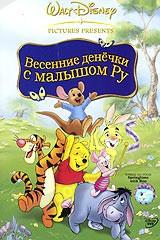 DVD-мультфильм Весенние денечки с малышом Ру (DVD) США (2004)