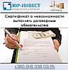 Сертификат о невозможности выполнять договорные обязательства