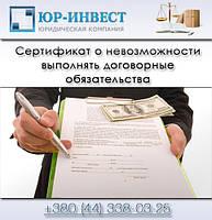 Сертификат о невозможности выполнять договорные обязательства, фото 1