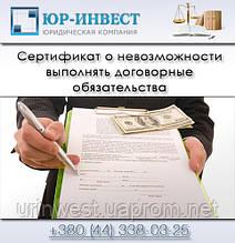 Сертифікат про неможливість виконувати договірні зобов'язання