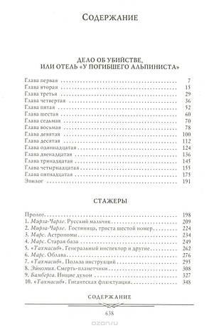 Отель У погибшего альпиниста Аркадий и Борис Стругацкие, фото 2