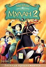 DVD-мультфильм  Мулан 2 (США, 2004)