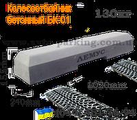 Бетонный колесоотбойник БК-01