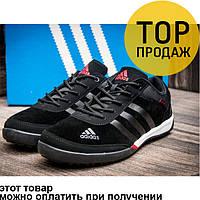 Мужские кроссовки Adidas Daroga, плотный текстиль, черные / кроссовки мужские Адидас Дарога, стильные