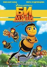 DVD-мультфильм Би Муви: Медовый заговор (США. 2007)