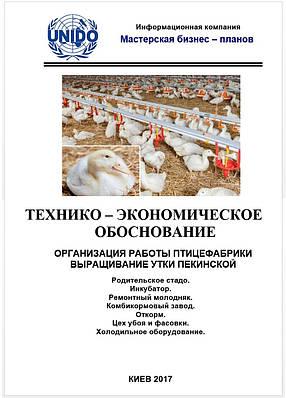 Бизнес-план (ТЭО). Птицефабрика. Утка-бройлер. Производство утиного мяса (полуфабрикаты и субпродукты). Перо