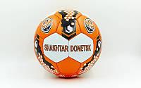 Мяч футбольный №5 Гриппи 5сл. ШАХТЕР-ДОНЕЦК  (№5, 5 сл., сшит вручную)