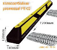 Колесоотбойник резиновый -стопор для колес - РК-02