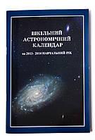 Школьный астрономический календарь на 2013-2014 учебный год