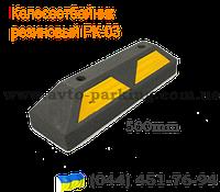 Резиновый колесотбойник - стопор для колес - РК-03