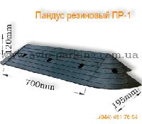 Пандус резиновый - ПР1 - центральная часть