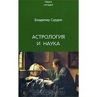 """Сурдин В.Г. """"Астрология и наука"""""""