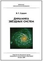 Сурдин.В.Г. Динамика звездных систем