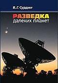 Сурдин В. Г. Разведка далеких планет