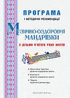 Музично-оздоровчі мандрівки з дітьми п'ятого року життя: програма і методичні рекомендації
