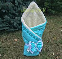 """Конверт-одеяло для новорожденных на выписку и в коляску на меху """"Звездочка"""" бирюзовый"""
