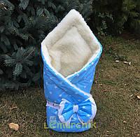 """Конверт-одеяло для новорожденных на выписку и в коляску на меху """"Звездочка"""" голубой"""